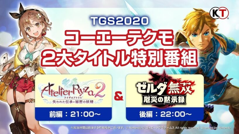 A screenshot of an upcoming event at Tokyo Gameshow 2020