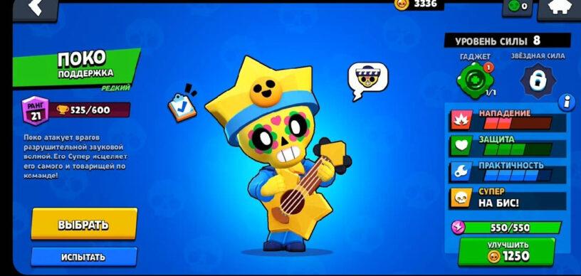 Star Poko leaked image