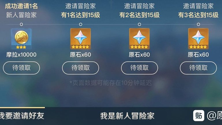 A leaked screenshot in Chinese, of the rewards earned from the Referral Event in Genshin Impact