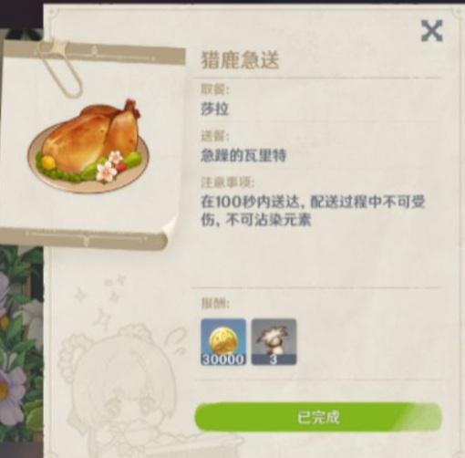 Genshin Impact event dish example