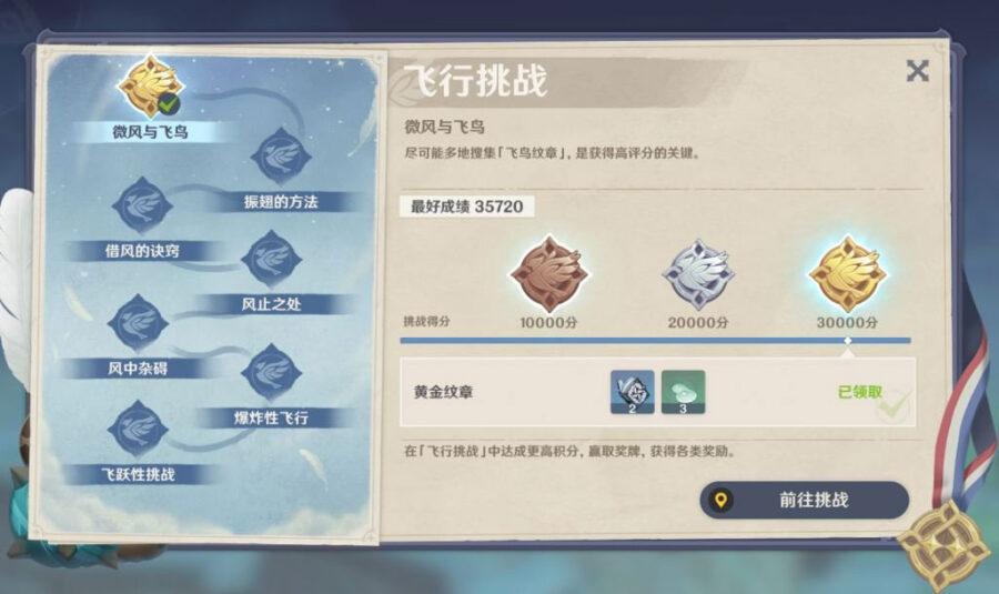 Gliding Challenge menu in Genshin Impact