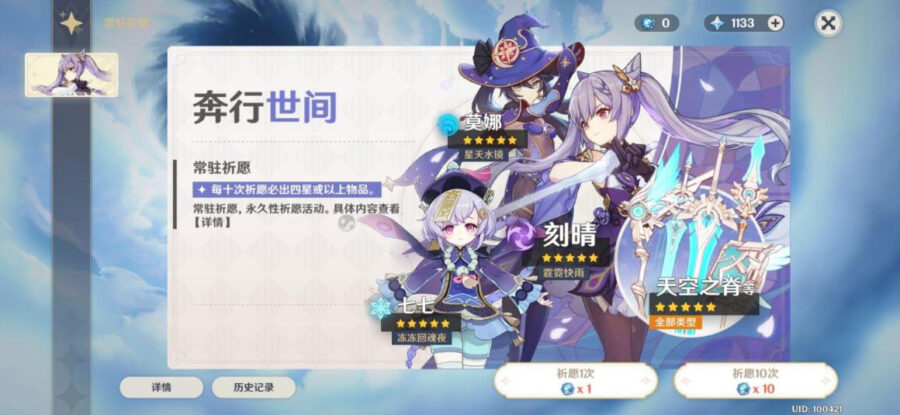 Genshin Impact Wish Event Banners -  Keqing, Mona, Qiqi